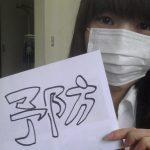 マスク着用でインフルエンザはどこまで予防が可能?