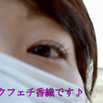 【覚醒!!】マスク依存症からマスクフェチへ!?最近の私って変!!